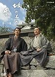 NHK スペシャルドラマ 坂の上の雲 第3部 DVD-BOX[DVD]