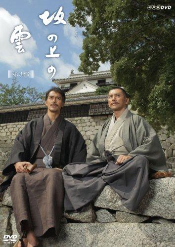 坂の上の雲 第3部 DVD-BOX