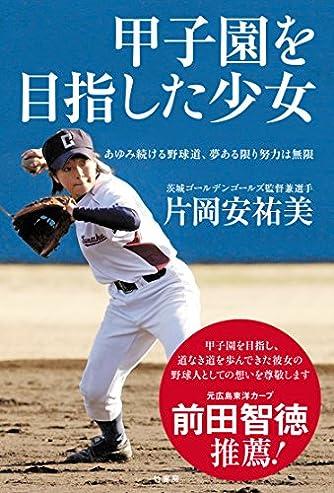 甲子園を目指した少女   あゆみ続ける野球道、夢ある限り努力は無限