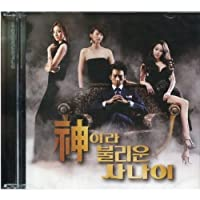 A MAN CALLED GOD Original Soundtrack KOREA CD *NEW*