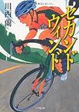 セカンドウィンド 2 (小学館文庫)
