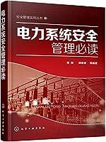 电力系统安全管理必读/安全管理实用丛书