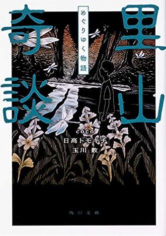 里山奇談 めぐりゆく物語 (角川文庫)