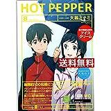 HOT PEPPER 20198 天気の子 ホットペッパー 大阪ミナミ配布版|