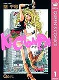 KECHONPA 1 (クイーンズコミックスDIGITAL)