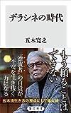 デラシネの時代 (角川新書)