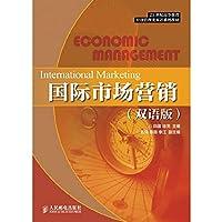 International Marketing ( bilingual edition ) 21 Century Higher Economic Management bilingual textbook series(Chinese Edition)