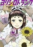 ヨリシロトランク(1) (コミックDAYSコミックス)