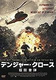 デンジャー・クロース 極限着弾 [DVD] image