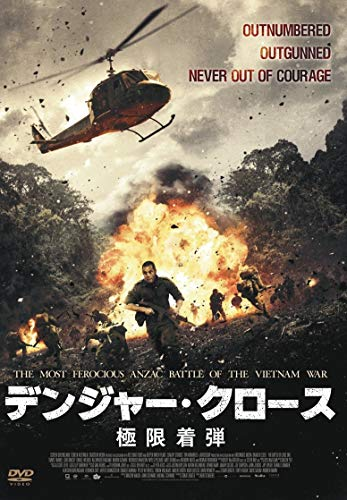 デンジャー・クロース 極限着弾 [DVD]