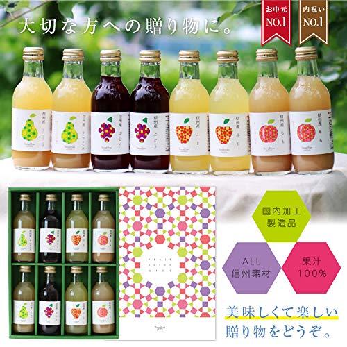 山下屋荘介『信州産100%果物ジュース8本セット』