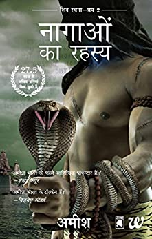 The Secret Of The Nagas (Hindi) by [Amish]