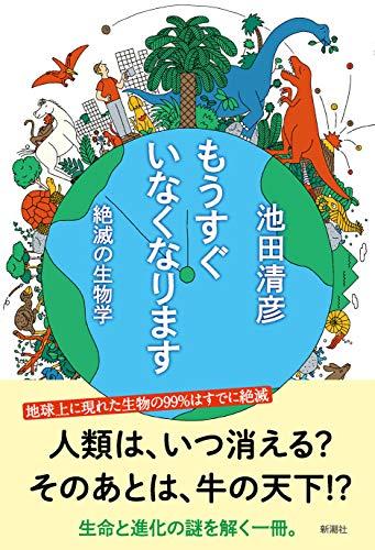 もうすぐいなくなります:絶滅の生物学 - 池田 清彦