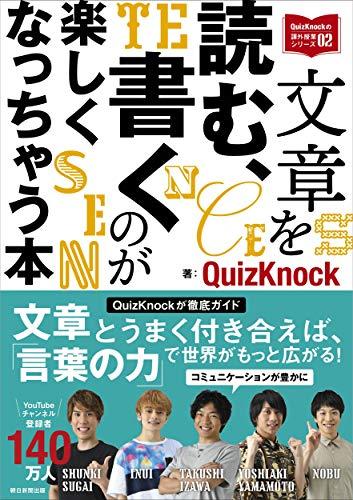 文章を読む、書くのが楽しくなっちゃう本 (QuizKnockの課外授業シリーズ02)の詳細を見る