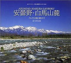 安曇野・白馬山麓 訪ねてみたい美しき信州- (訪ねてみたい美しき信州 (5))