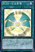 遊戯王 RUM-光波昇華 レイジング・テンペスト(RATE) シングルカード RATE-JP056-N