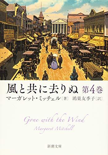 風と共に去りぬ 第4巻 (新潮文庫)の詳細を見る