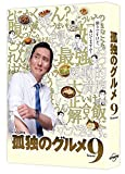 【Amazon.co.jp限定】孤独のグルメ Season9 DVD-BOX(L判ビジュアルシート12枚セット付)