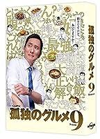 【Amazon.co.jp限定】孤独のグルメ Season9 Blu-ray BOX(L判ビジュアルシート12枚セット付)