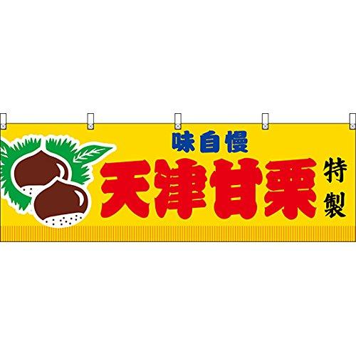 横幕 天津甘栗 黄 JY-353【宅配便】 [並行輸入品]
