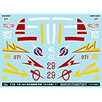 A-72042 アシタのデカール 1/72 中島 Ki84 四式戦闘機 疾風「本土決戦」#1