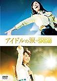アイドルの涙 DOCUMENTARY of SKE48 DVDスペシャル・エディション[DVD]