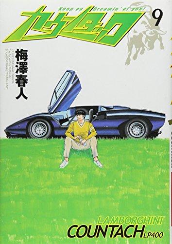 カウンタック 9 (ヤングジャンプコミックス)