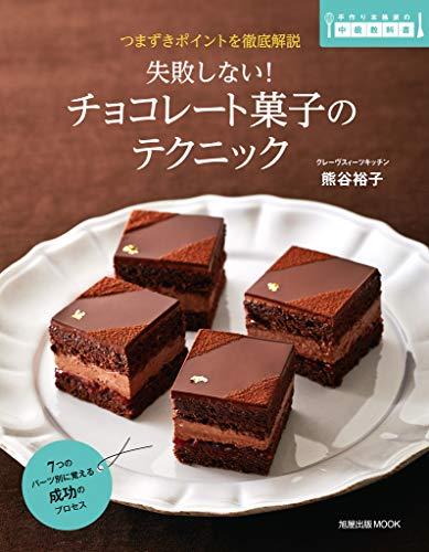 旭屋出版MOOK 失敗しない! チョコレート菓子のテクニック 旭屋出版MOOK 失敗しない! チョコレート菓子のテクニック