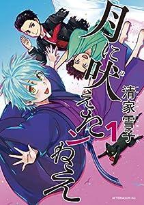 月に吠えたンねえ(1) (アフタヌーンコミックス)