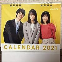 カレンダー 2021年 有村架純 浜辺美波 萩原利久