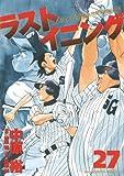 ラストイニング(27) (ビッグコミックス)