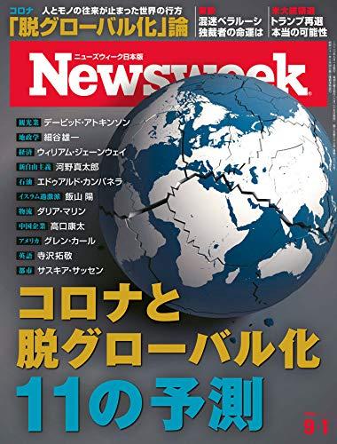 ニューズウィーク日本版 9/1号 特集 コロナと脱グローバル化 11の予測