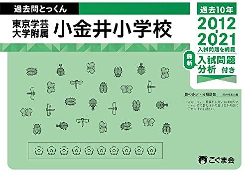 過去問とっくん2022年度 東京学芸大学附属小金井小学校