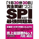 「1日30分30日」完全突破! SPI最強問題集'22年版