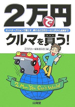 2万円でクルマを買う!—ネットオークションで落とす、乗れる2万円カーの入手から点検まで - 2万円カー編集委員会
