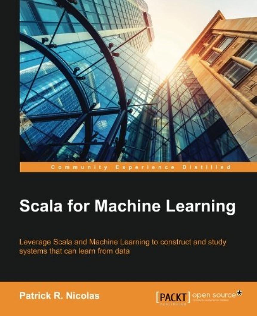 裏切り者放牧する郊外Scala for Machine Learning