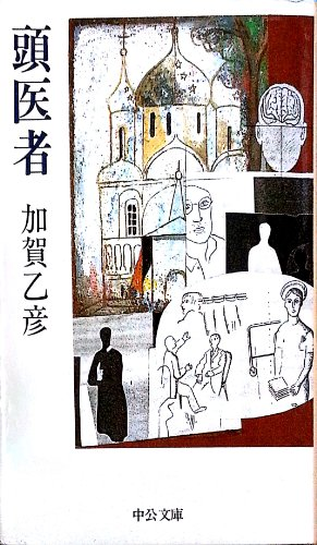 頭医者 (中公文庫)