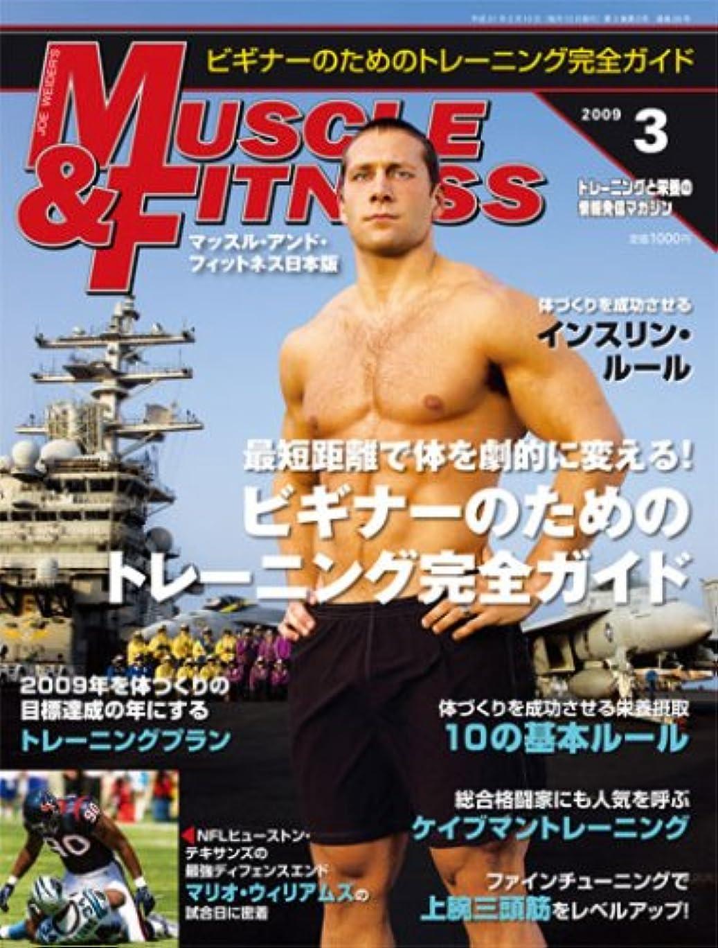 しかし列挙する例示する『マッスル?アンド?フィットネス日本版』2009年3月号