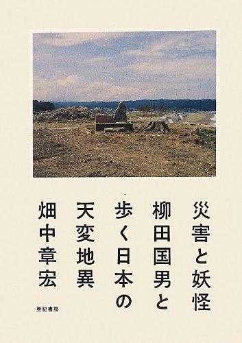 災害と妖怪――柳田国男と歩く日本の天変地異