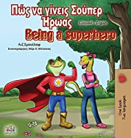 Being a Superhero (Greek English Bilingual Book) (Greek English Bilingual Collection)