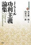 功利主義論集 (近代社会思想コレクション05)