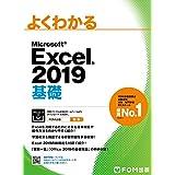 よくわかる Excel 2019 基礎