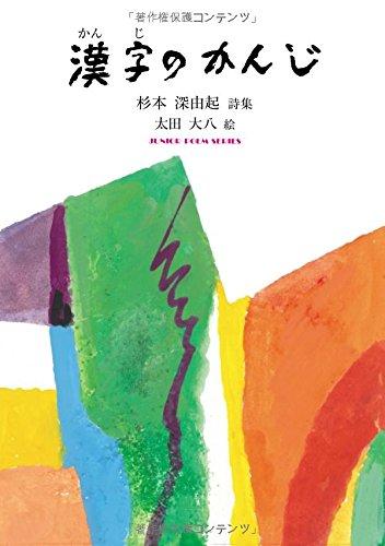 漢字のかんじ―杉本深由起詩集 (ジュニア・ポエム双書 200)