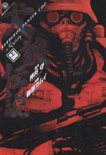 犬狼伝説 上―KERBEROS PANZER COP a Rev (歴史群像コミックス)の詳細を見る