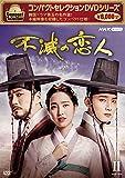 コンパクトセレクション 不滅の恋人 DVD-BOXII[DVD]