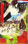 マオの寄宿學校 1 (花とゆめCOMICS)