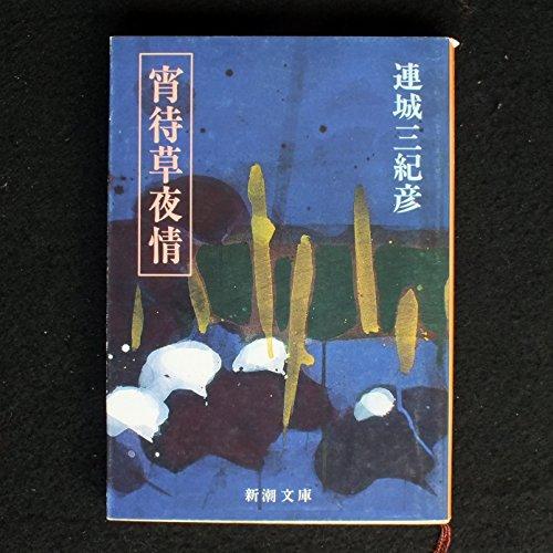 宵待草夜情(よいまちぐさよじょう) (新潮文庫)