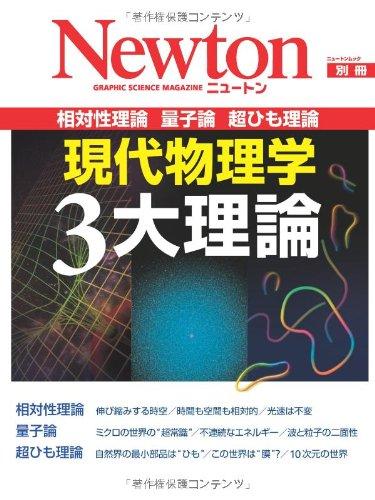 現代物理学3大理論―相対性理論 量子論 超ひも理論 (ニュートンムック Newton別冊)