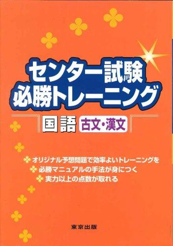 『センター試験必勝トレーニング国語〈古文・漢文〉』のトップ画像