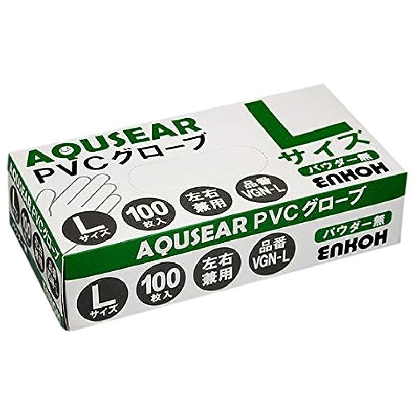 反対するコーチ電気陽性AQUSEAR PVC プラスチックグローブ Lサイズ パウダー無 VGN-L 100枚×20箱